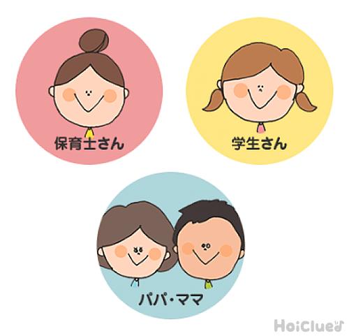 【2016年度版】ズバリ! あなた、どなた!?