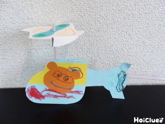 フーフーヘリコプター〜回るプロペラがおもしろい製作遊び〜