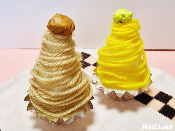 クリームたっぷりモンブラン〜ぐるぐる毛糸の製作遊び〜