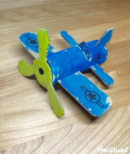 組み立て式!空飛ぶ飛行機〜たった2つの材料で本格手作りおもちゃ〜