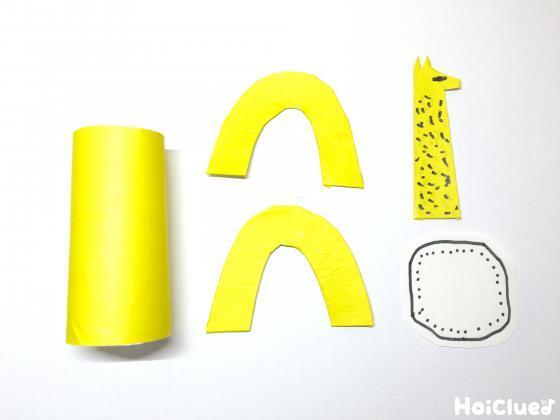 トイレットペーパーの芯、折り紙でキリンを作る準備をしている写真