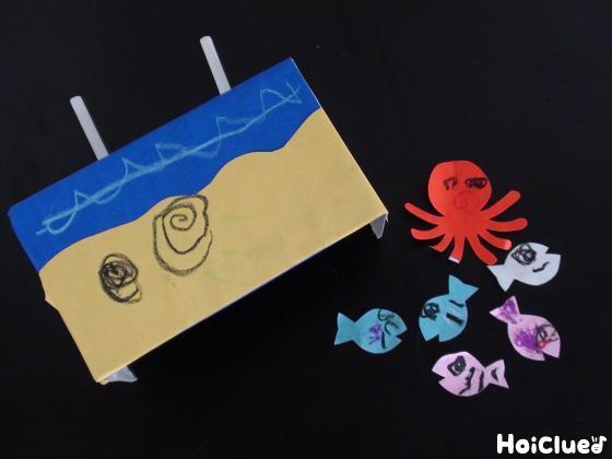 完成した海の箱と、画用紙で作った魚やタコの写真