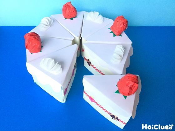 夢のまるごとケーキ〜おままごとにぴったりのホールケーキ〜