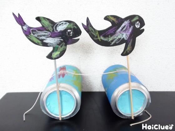 ゆ〜らゆらクジラ親子〜空き缶で楽しむアイディア製作遊び〜