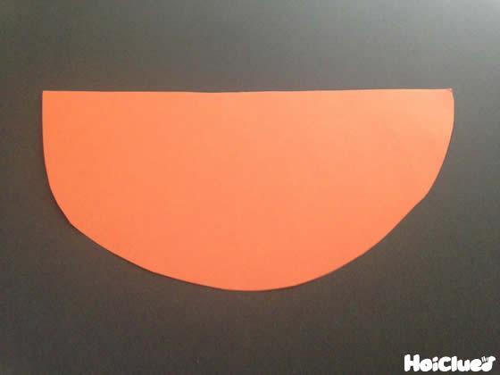 半円形に切った茶色い色画用紙の写真
