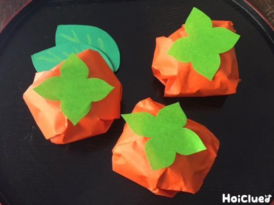 秋の味覚!くしゃくしゃ柿〜動作を楽しむ秋の製作遊び〜