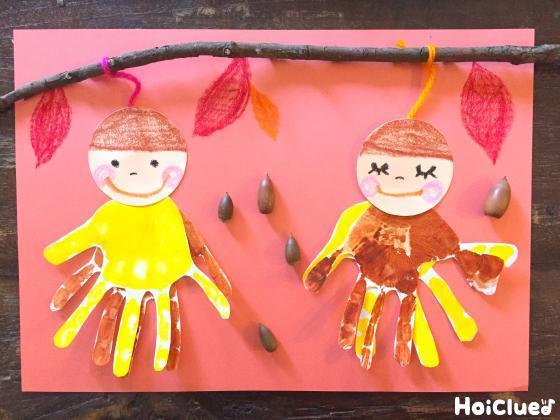 手形ペッタンみのむし洋服〜アレンジ自在!秋のわくわく製作遊び〜