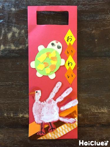 鶴と亀を貼り付け完成した千歳飴袋の写真