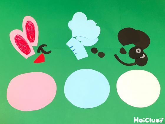 色画用紙を切って作ったうさぎ、パンダ、ゾウのパーツの写真
