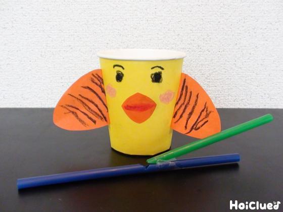 ピヨロロロ~!小鳥笛〜ストロー×水で奏でる手作りおもちゃ〜