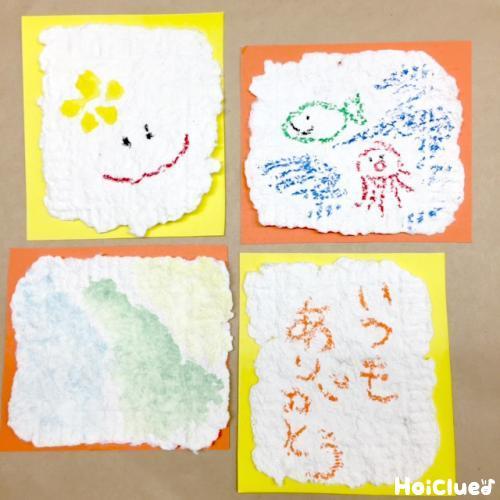 """牛乳パックで""""紙""""を作ろう!〜びっくり紙作り体験〜"""