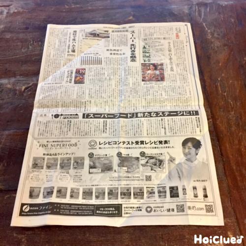 半分に折った新聞紙の写真
