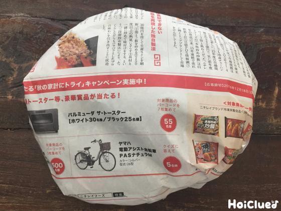 輪の上に新聞紙をかぶせている写真
