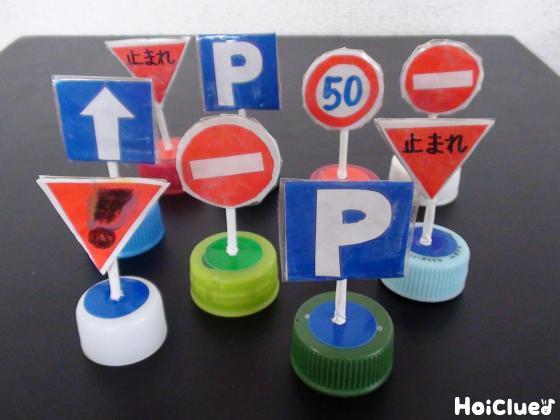 ミニミニ!オリジナル道路標識〜くるま遊びと一緒に楽しめそうな製作遊び〜