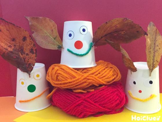 落ち葉de紙コップ人形〜幅広い年齢で楽しめる秋の製作遊び〜