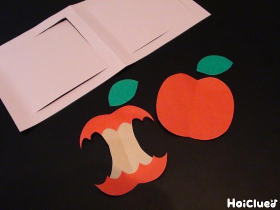 画用紙でりんごとかじられたりんごを作った写真