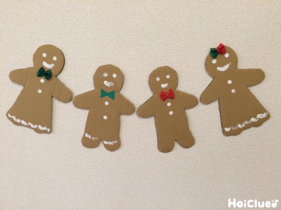 ジンジャーマンファミリー〜クリスマス飾りにもぴったりの製作遊び〜