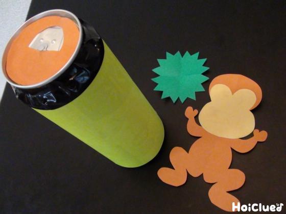 画用紙を貼った空き缶と、画用紙で作ったいがとサルの写真