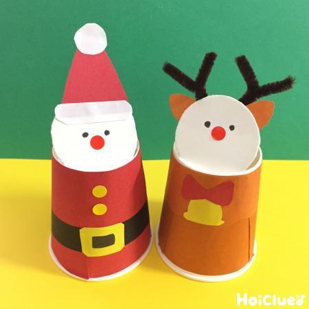 サンタとトナカイの紙コップ人形〜クリスマスにぴったり製作遊び〜