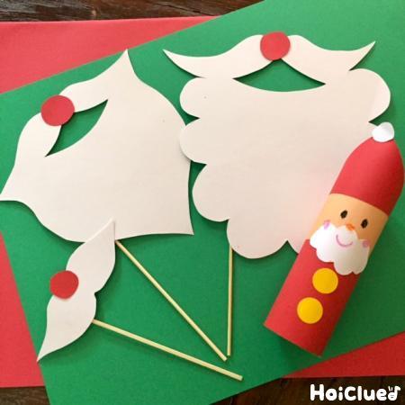 ヒゲスティック〜クリスマス会で大活躍!?の変身アイテム〜