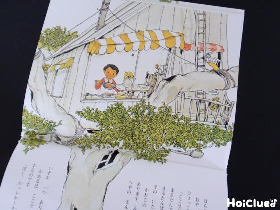 絵本のツリーハウスが描かれたページの写真