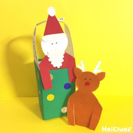 サンタとトナカイのクリスマスバッグ〜牛乳パックで楽しむ製作遊び〜