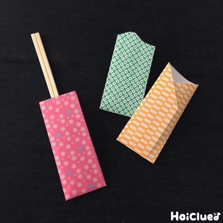 おせち料理と一緒にお正月の食卓を彩る箸袋はいかが?