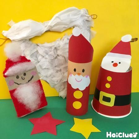 サンタがいなくちゃはじまらない!サンタクロースの製作アイディア16選
