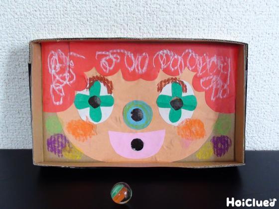 ピエロのコロコロビー玉ゲーム〜ついつい夢中になりそうな手作りおもちゃ〜