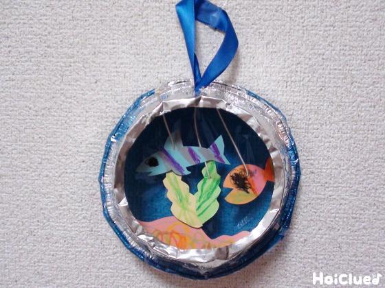 手作り!カラフルアクアリウム〜身近な廃材で楽しむ製作遊び〜