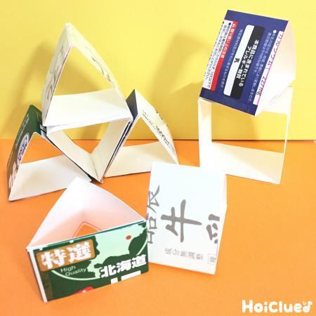 三角と四角の牛乳パックで色々な形を作る様子