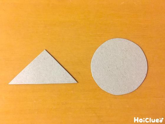 三角と丸に切った厚紙の写真