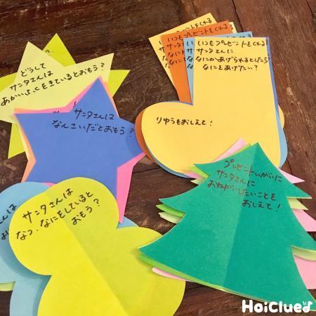 星型、ブーツ型などの紙に質問を描いた写真