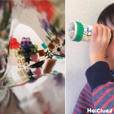 キラキラ万華鏡〜銀色折り紙で作る本格的な万華鏡〜