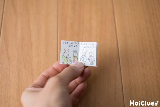 【工作コラム】小さな人形用 まめ本〜素材/画用紙