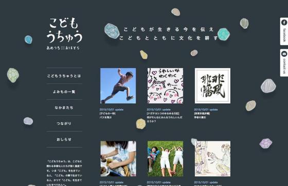 サイトの写真