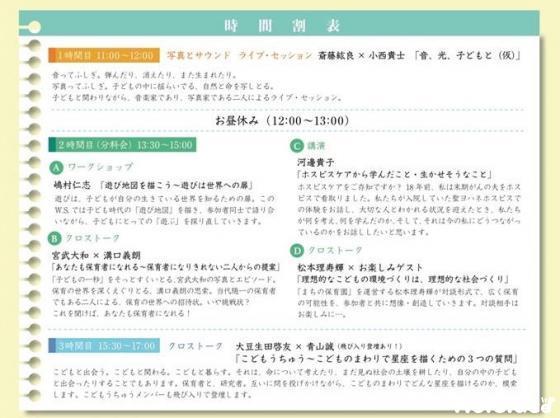 イベントプログラム