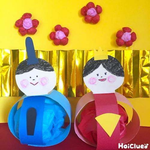 まんまるひな人形〜ひな祭りの時期にぴったりの製作遊び〜