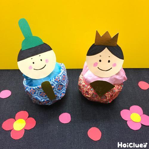 ころりんひな人形〜カプセルトイの容器でひな祭り製作〜
