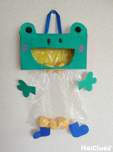 カエルの玉入れゲーム〜遊んで楽しい手作りおもちゃ〜