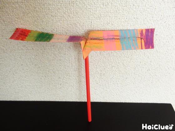 色画用紙×ストローたけとんぼ〜材料2つで楽しめる!お手軽手作りおもちゃ〜