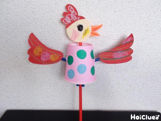ガーガー鳴いて羽ばたく鳥のおもちゃ〜動きも音も楽しめる手作りおもちゃ〜