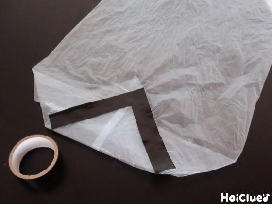 三角に折り上げてビニールテープで留めた袋