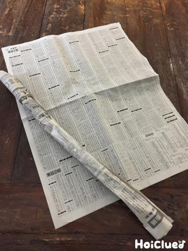 新聞紙を丸めて棒にした写真