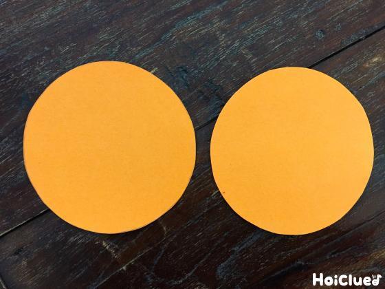 円形に切った色画用紙の写真