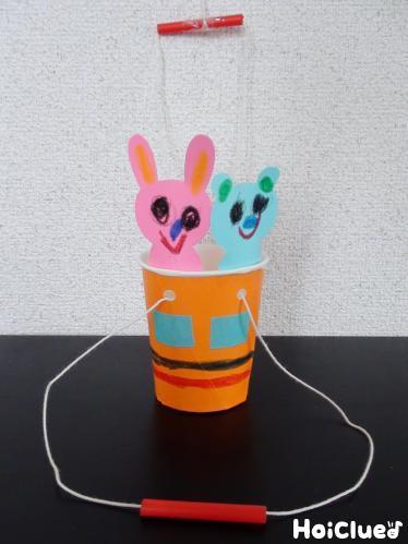 スルスル登るロープウェイ〜紙コップが変身!動く手作りおもちゃ〜