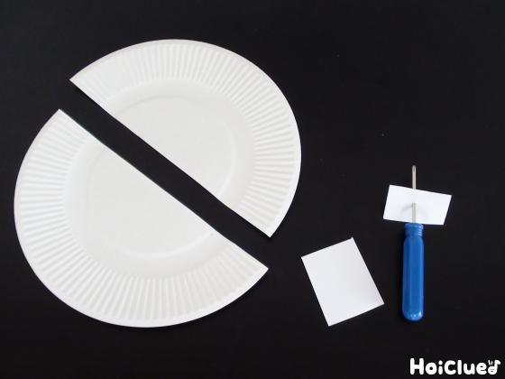 紙皿を半分に切った写真