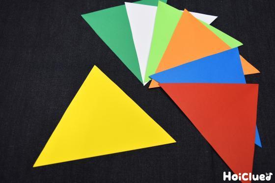 三角に切った7枚の折り紙の写真