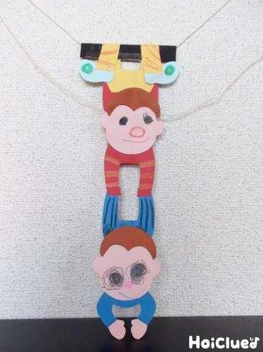 サルの空中ブランコ〜室内でサーカスが楽しめる手作りおもちゃ〜