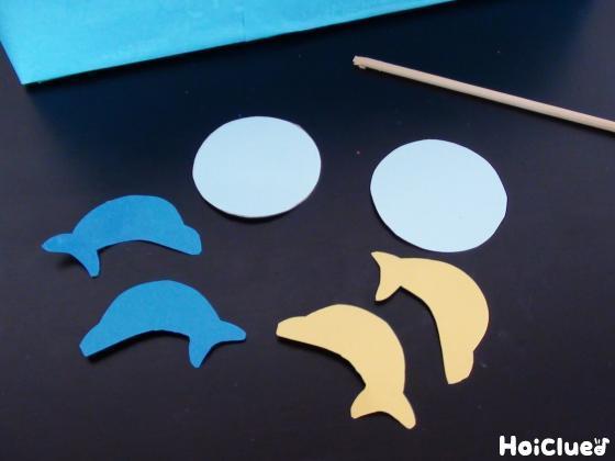 色画用紙で作ったイルカと小さめの円